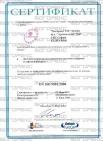 Сертификат ISO 9001:2008 (bg)
