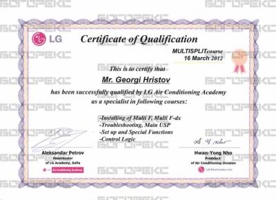 Сертификат за квалификация