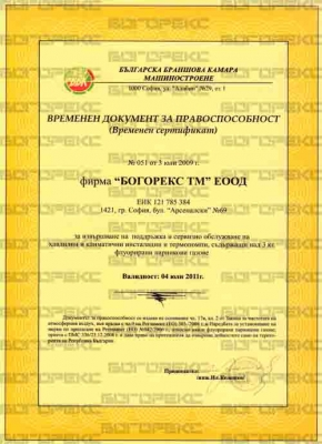 Временен сертификат за поддръжка и сервиз на климатични инсталации с над 3кг фреон