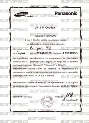 Лиценз за извършване на монтажна дейност