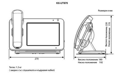 KX-UT670 - размери